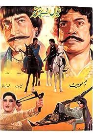 Sheran De Puttar Sher (1981)