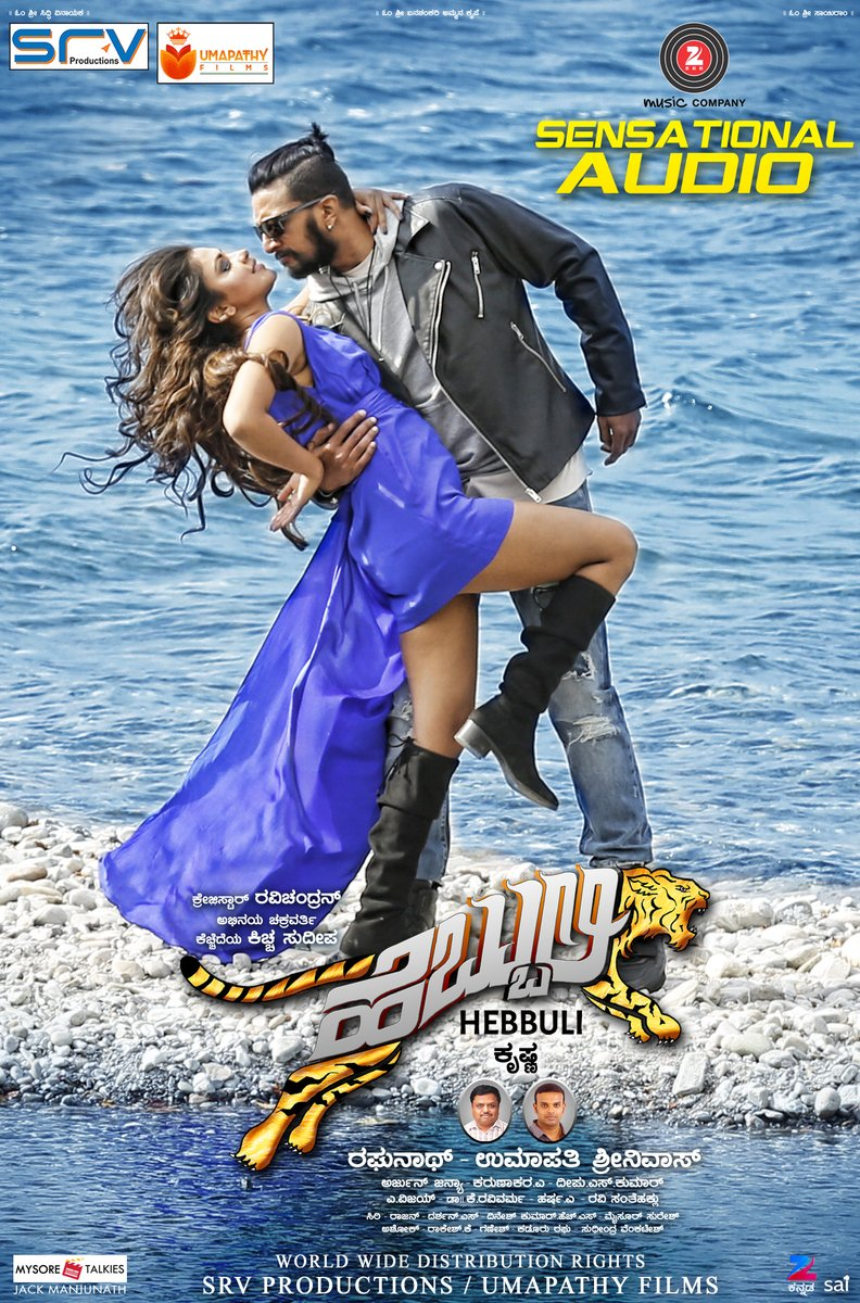 Hebbuli (2017) - Photo Gallery - IMDb