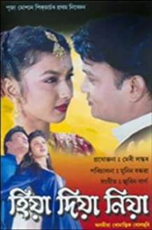 Hiya Diya Niya (2000)