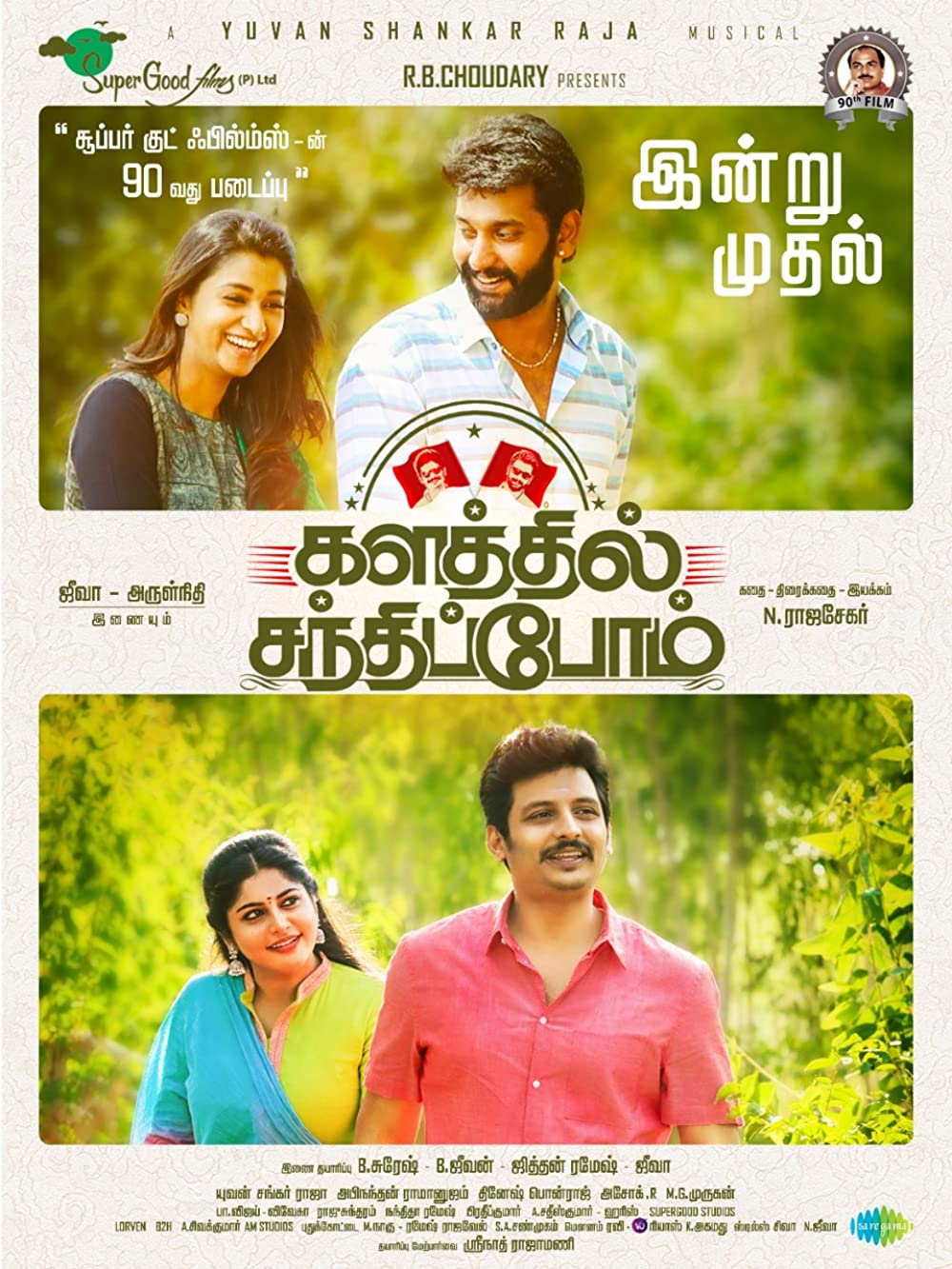 Kalathil Santhippom 2021 Tamil 720p HDRip 1.5GB HC ESubs Download
