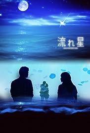 Nagareboshi Poster
