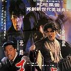 Ma Yong Zhen (1997)
