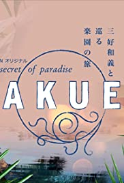 Rakuen Miyoshi Kazuyoshi to meguru rakuen no tabi Poster