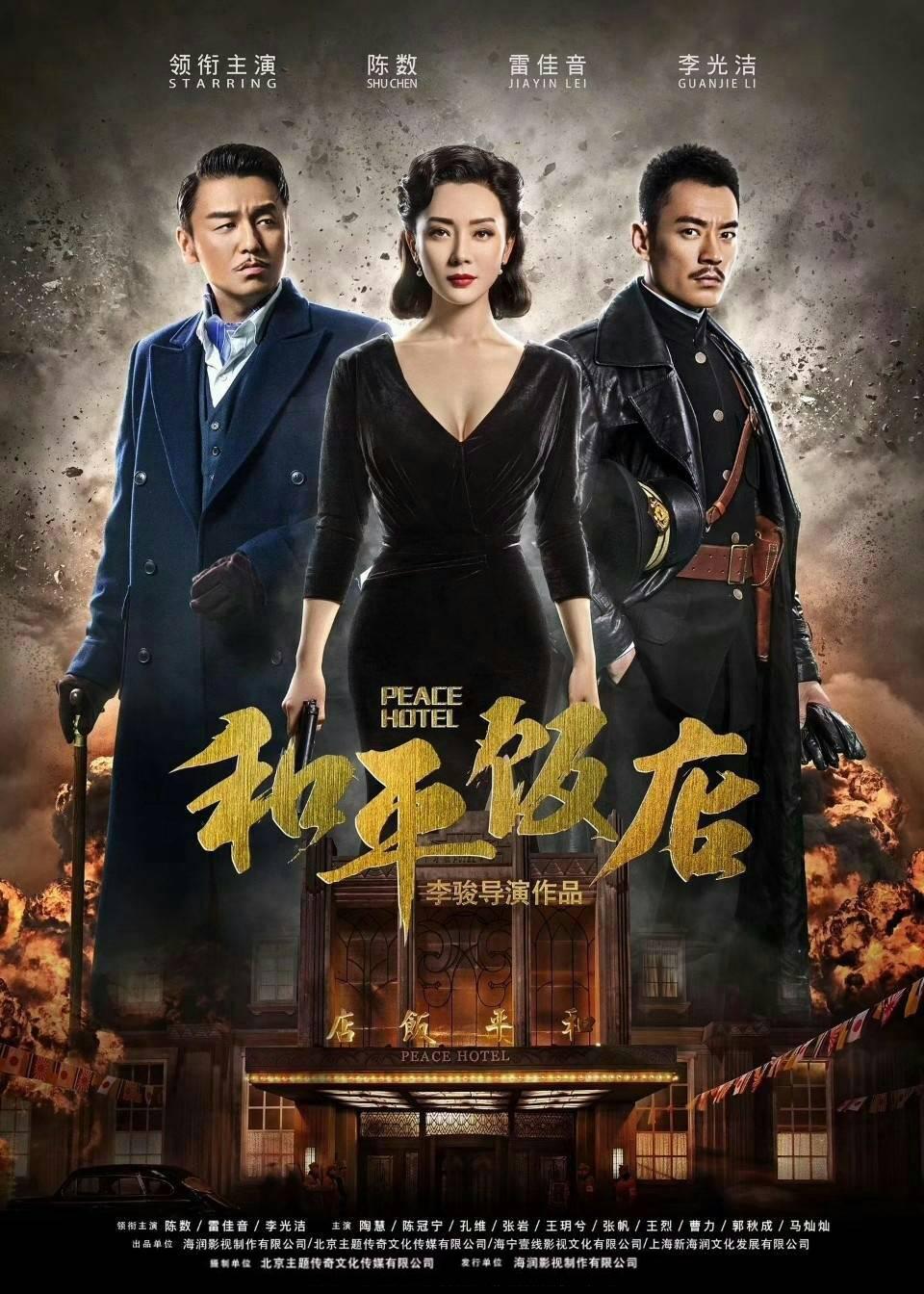 He ping fan dian (TV Series 2018– ) - IMDb