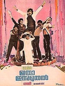 malayalam movie download Itha Innu Muthal