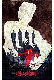 ##SITE## DOWNLOAD Vidiyum Munn (2013) ONLINE PUTLOCKER FREE