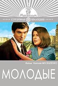 Molodye (1971)