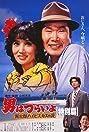Otoko wa tsurai yo: Torajiro haibisukasu no hana tokubetsu-hen (1997) Poster