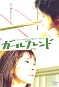 Girlfriend: Someone Please Stop the World (2004)