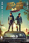 Foreign Films 'Breakup Buddies,' 'Bang Bang' Solid In Specialty Box Office Bows