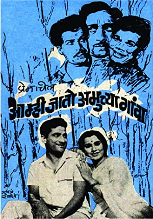 Madhusudan Kalekar (screenplay) Aamhi Jato Amuchya Gava Movie