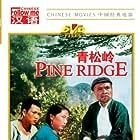Pine Ridge (2013)