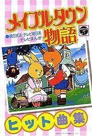 Haro! Akachan Poster