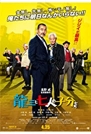 Ryuzo and the Seven Henchmen (2015) 720p