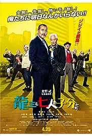 Nonton Film Ryûzô to 7 nin no kobun tachi (2015)