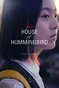 Primary photo for House of Hummingbird
