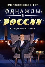 Odnazhdy v Rossii Poster
