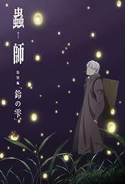 mushishi zoku shou season 2 sub indo