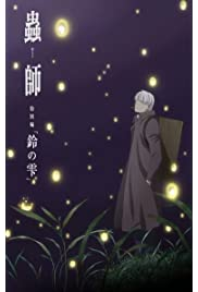 Mushi-Shi Zoku Shou: Suzu no Shizuku (2015) film en francais gratuit