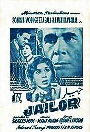 jailor 1958 songs