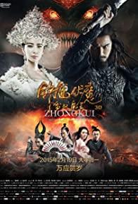 Primary photo for Zhongkui: Snow Girl and the Dark Crystal