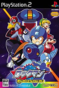 Primary photo for Mega Man: The Power Battle