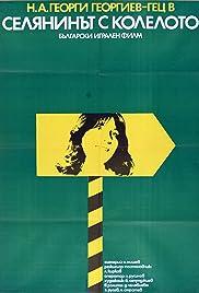 Selyaninat s koleloto Poster