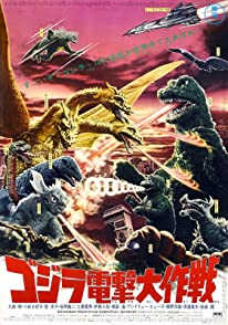 Godzilla: Destroy All Monstersก๊อตซิลล่า