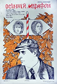 Osenniy marafon (1979) Poster - Movie Forum, Cast, Reviews
