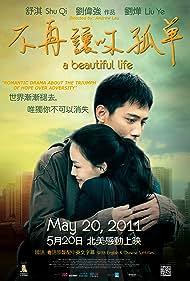 Shu Qi and Ye Liu in Mei li ren sheng (2011)