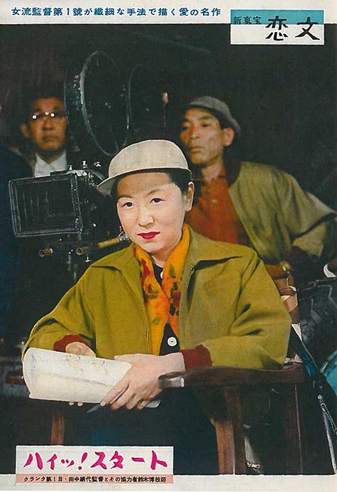 Kinuyo Tanaka in Koibumi (1953)