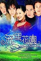 Liu xing hua yuan