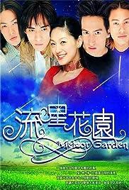 Liu xing hua yuan Poster
