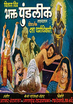 Biography Bhakta Pundalik Movie