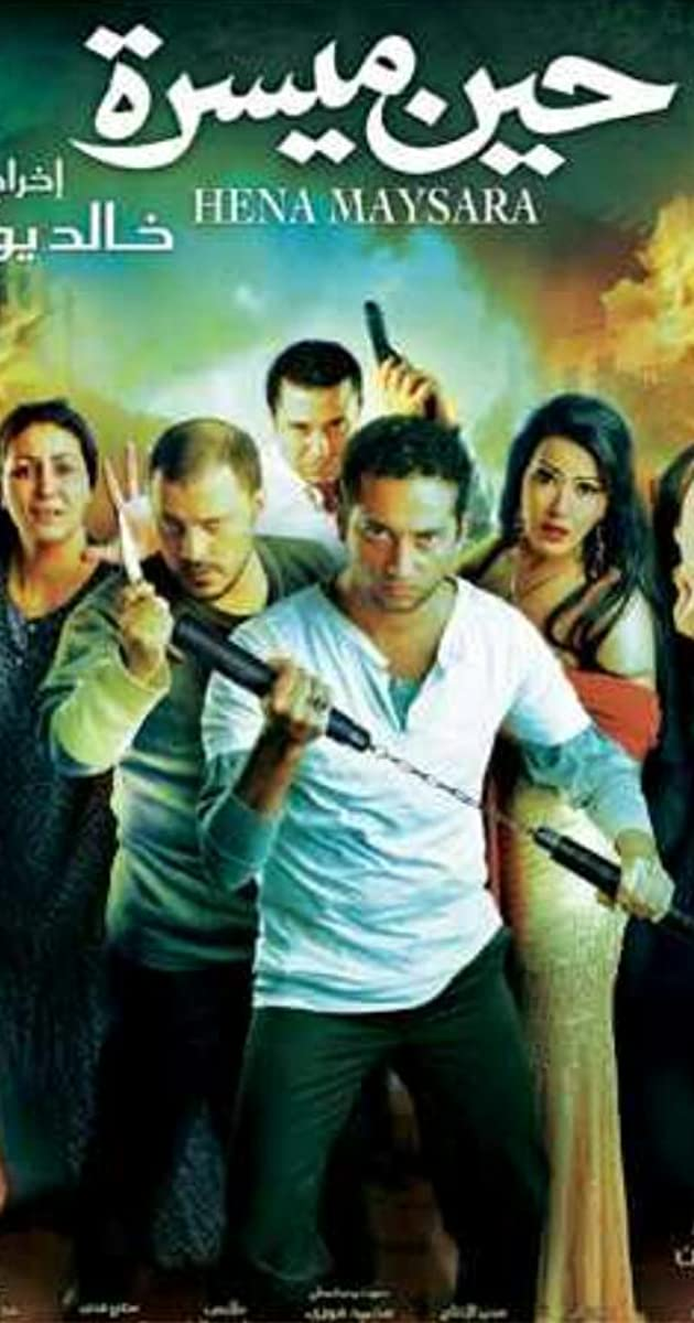 film 7ina maysara