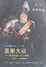 Zhi feng da zhan