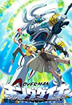 Overman King-Gainer