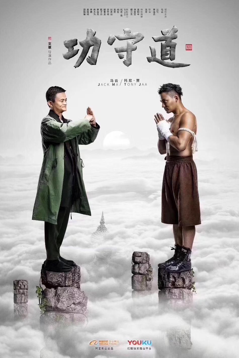 jet li gsd movie free download