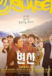Byeonsan Poster