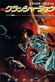 Crusher Joe: The Movie(1983) Poster - Movie Forum, Cast, Reviews