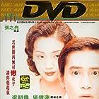 Tony Chiu-Wai Leung and Chien-Lien Wu in Dang cheuk nei wooi loi (1994)