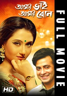 Amar Bhai Amar Bon MLSBD.CO - MOVIE LINK STORE BD