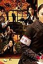 Untouchable (2009) Poster