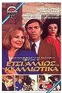 Etsi, allios... ki alliotika (1987) Poster