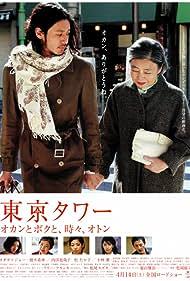 Kirin Kiki and Joe Odagiri in Tôkyô tawâ: Okan to boku to, tokidoki, oton (2007)