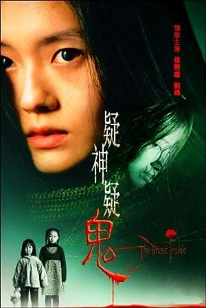 Ye Liu The Ghost Inside Movie