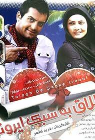 Mehran Rajabi and Hamed Komaily in Talagh Be Sabke Irooni (2010)