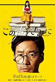 Kono koe wo kimi ni Poster