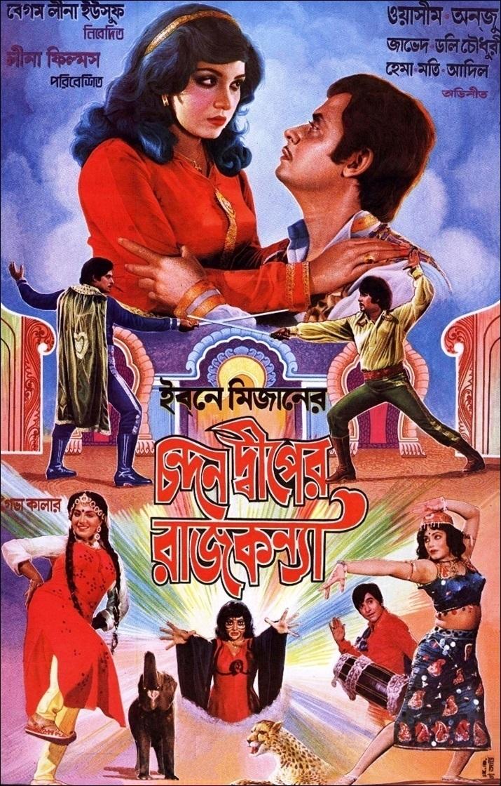 Chandon Diper Rajkonna ((1984))