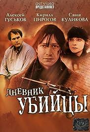 The Murderer's Diary Poster